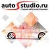 Autostudio.Sergey