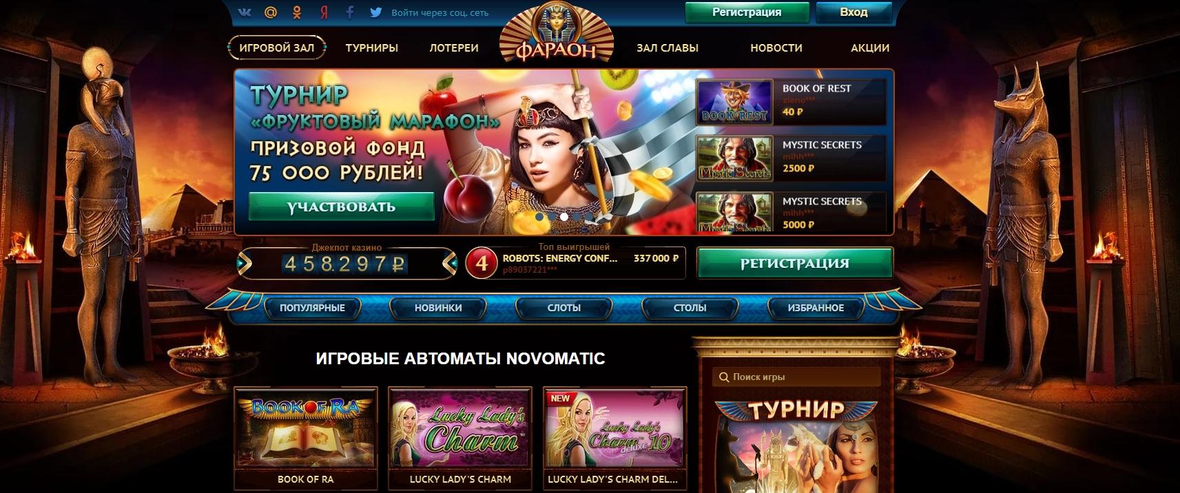 играть в казино фараон на деньги